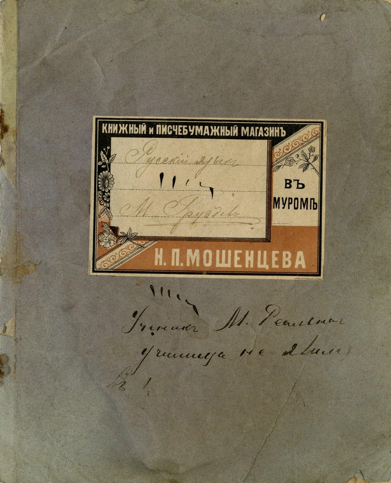 Тетрадь магазин Машенцева Муром