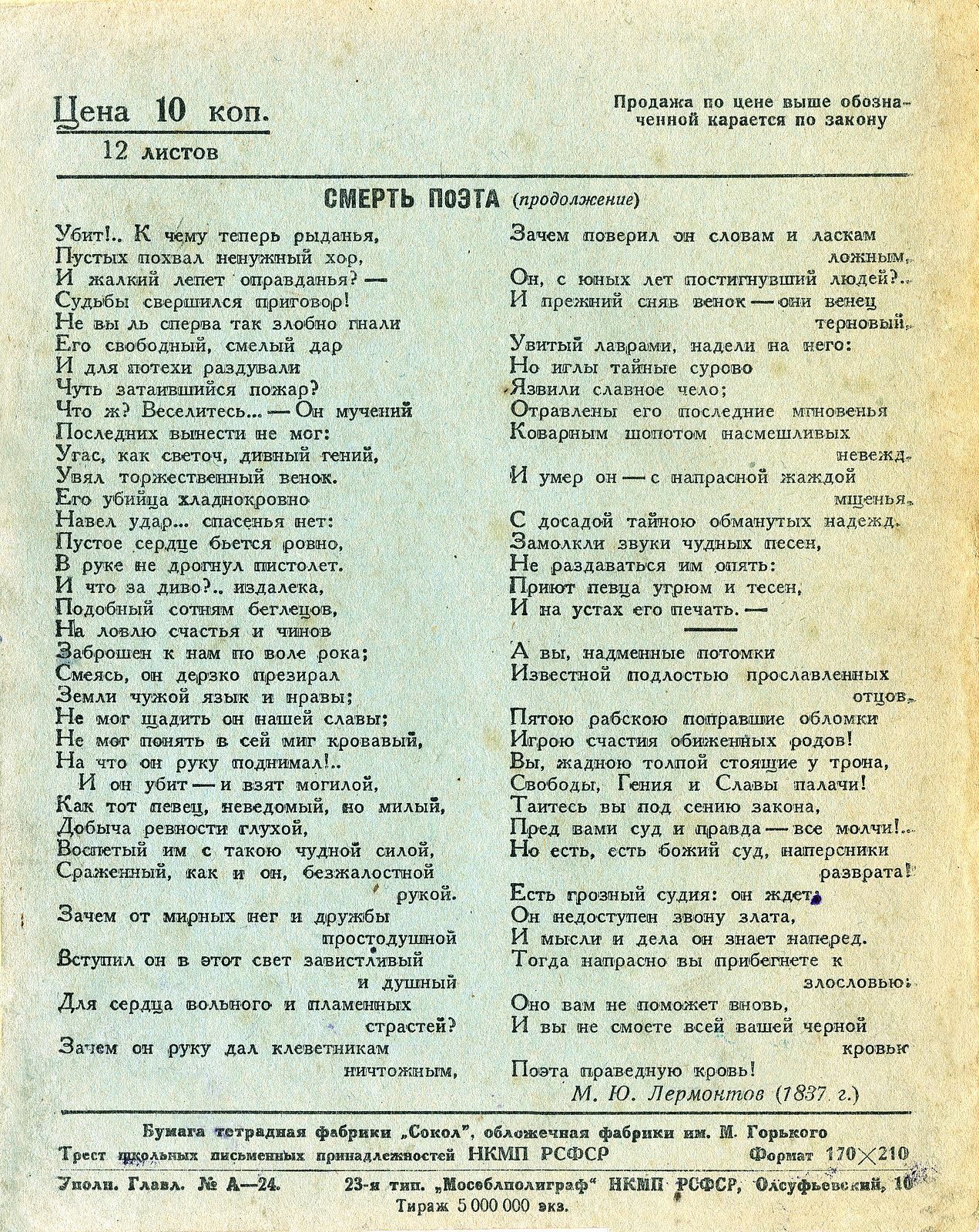 Тетрадь Пушкин (8), оборот