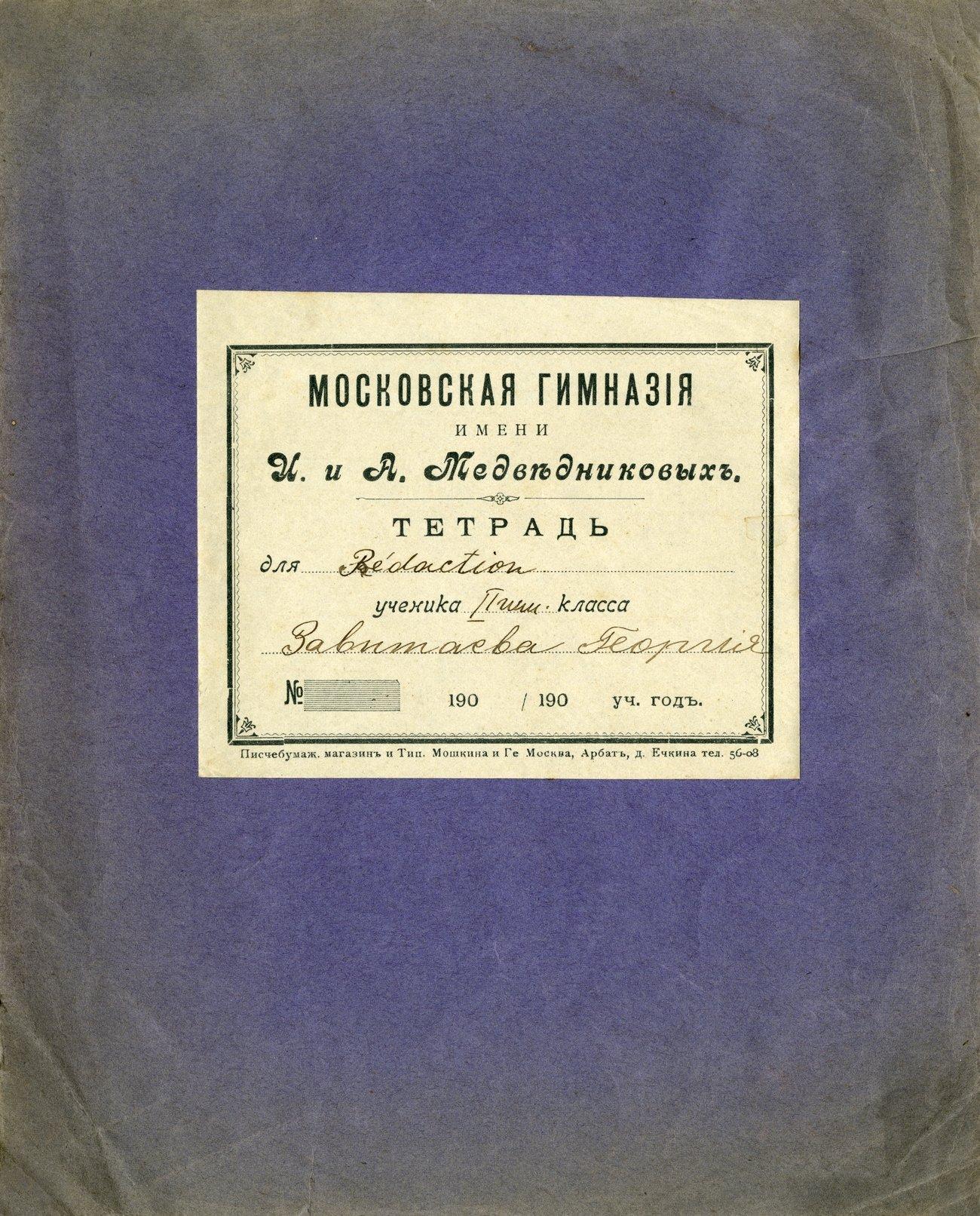 Тетрадь магазин Мошкина Москва