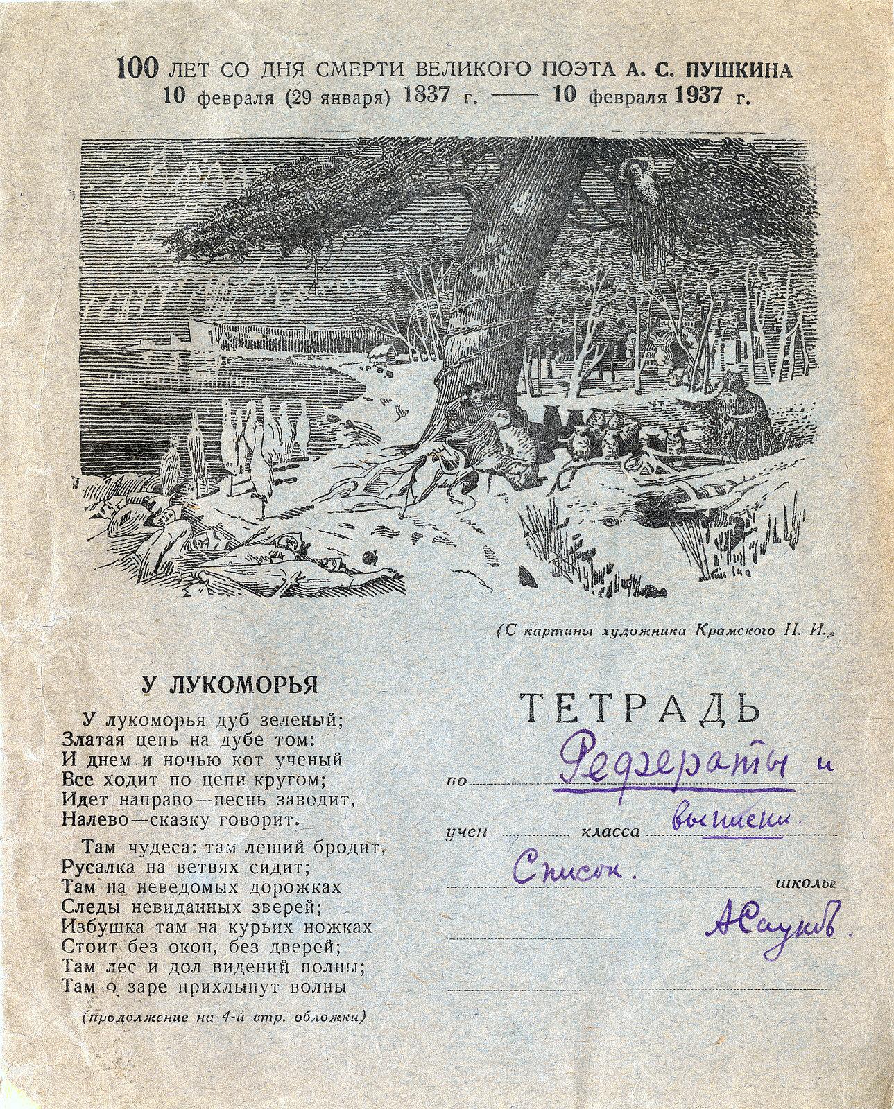 Тетрадь Пушкин 9