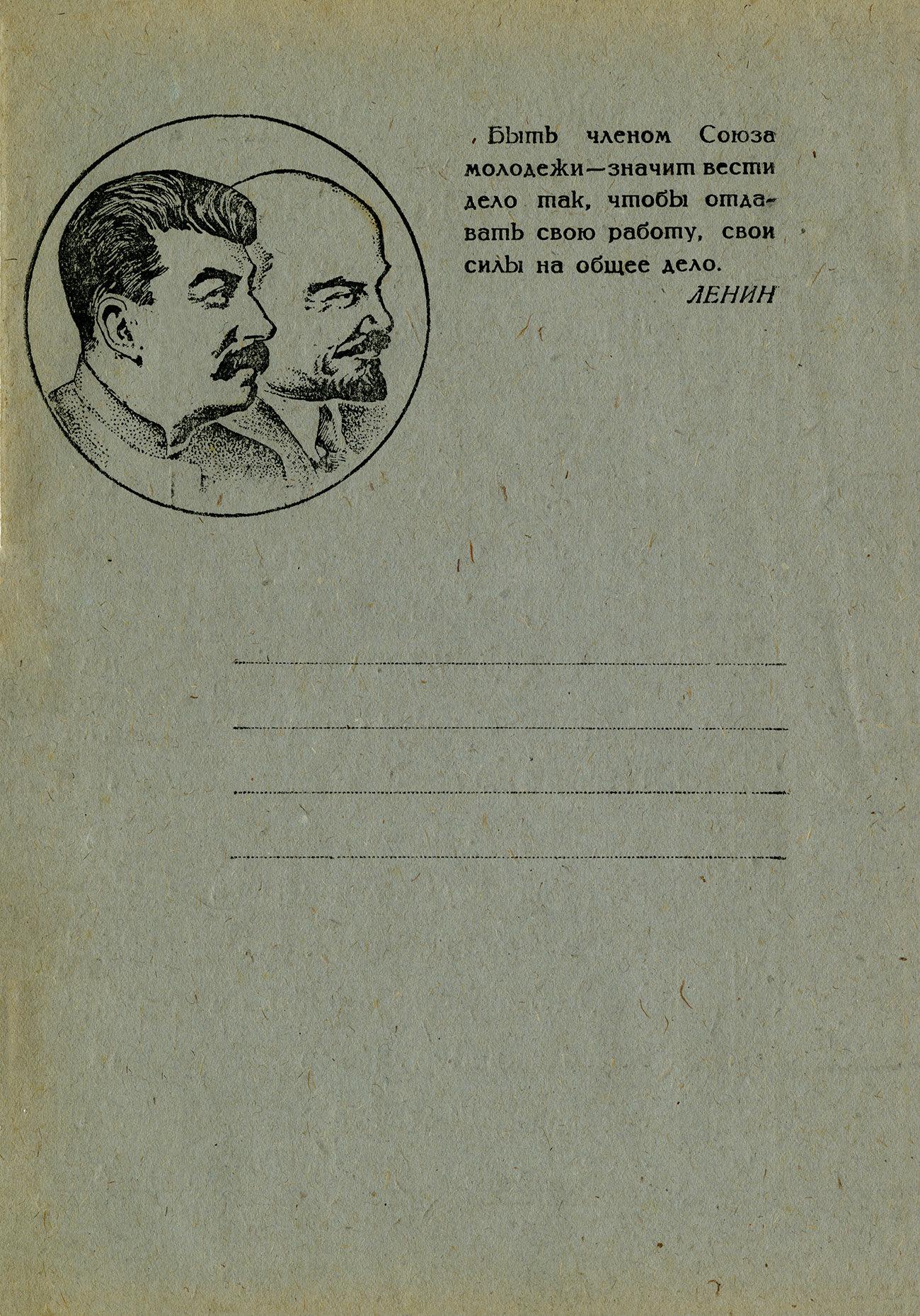 "Тетрадь ""Сталин, Ленин"", 148х210"