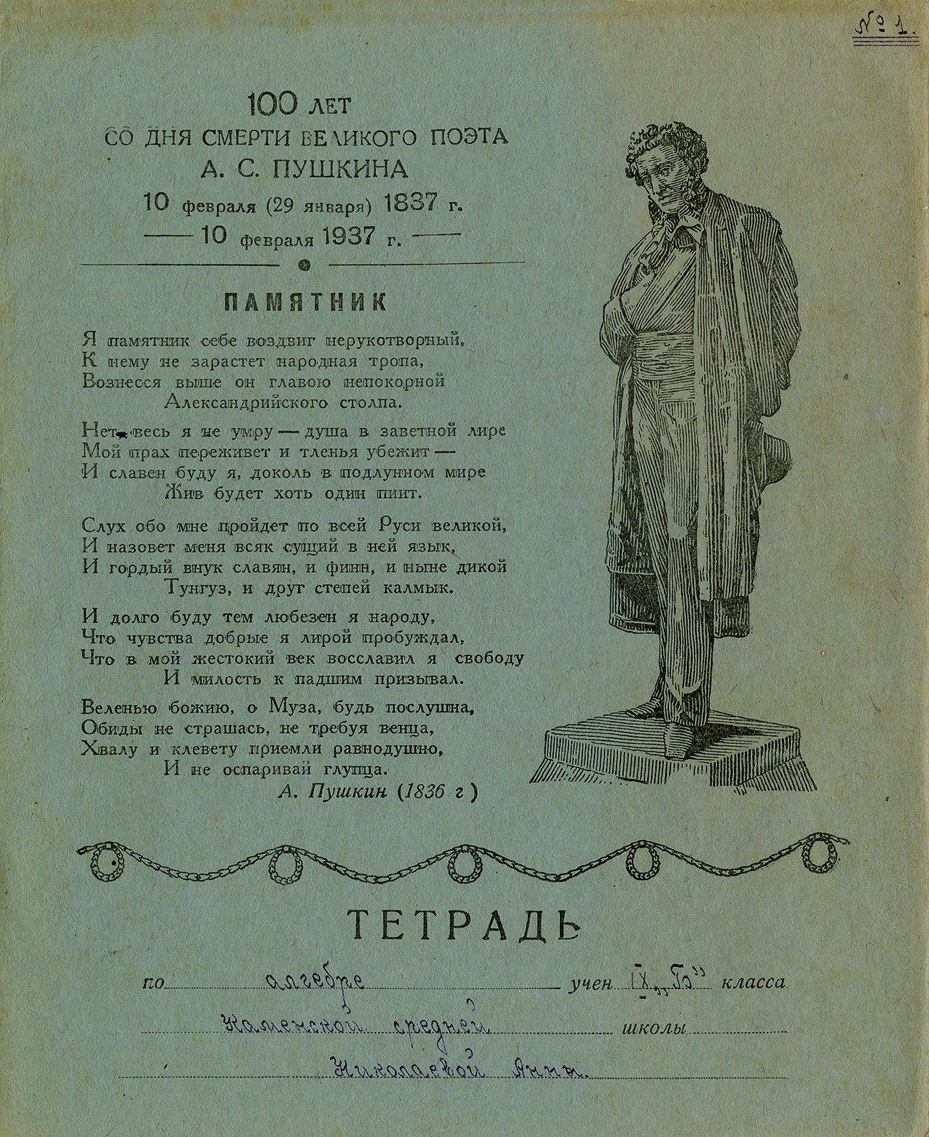 Пушкин Бесы (зелёная), 170х205