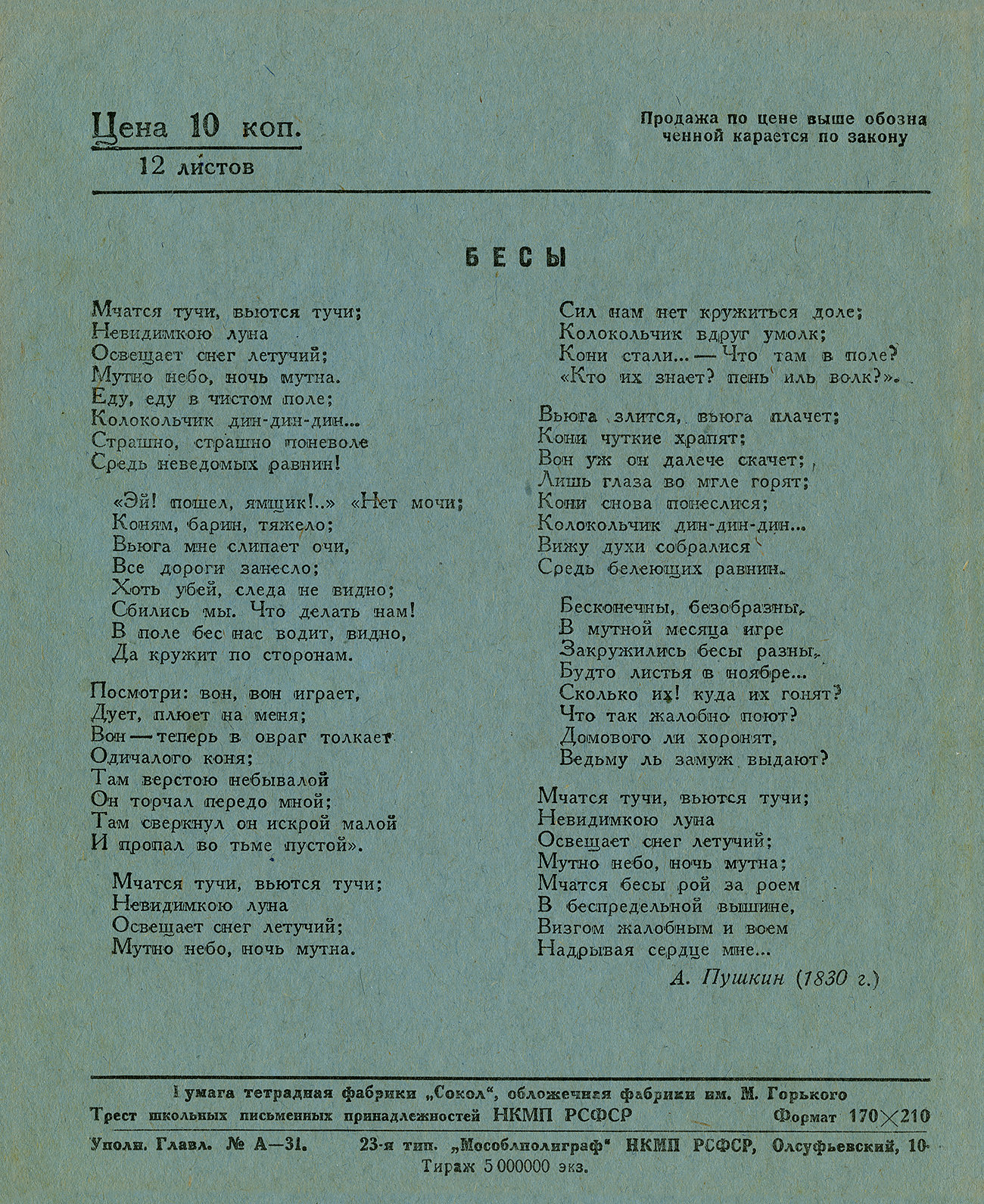 Пушкин Бесы (зелёная), оборот