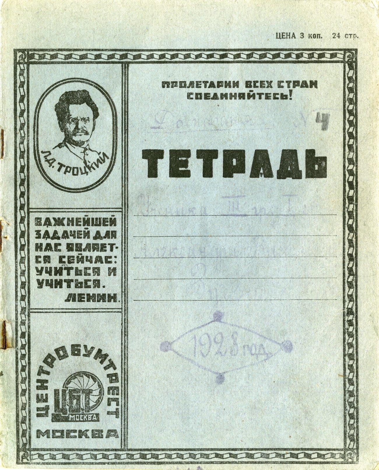 Тетрадь центробумтрест Троцкий