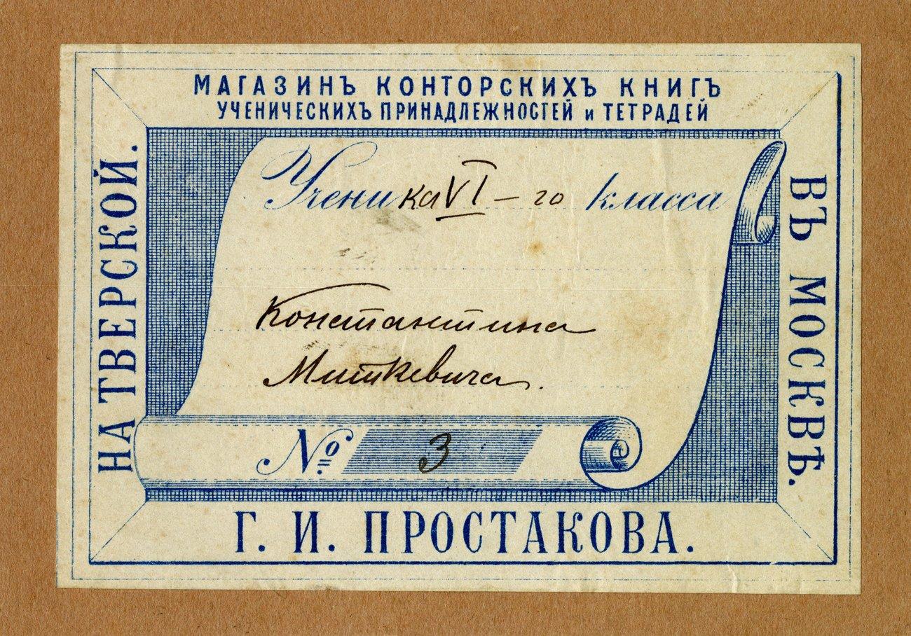 Этикетка тетради магазин Г.И. Простакова, Москва