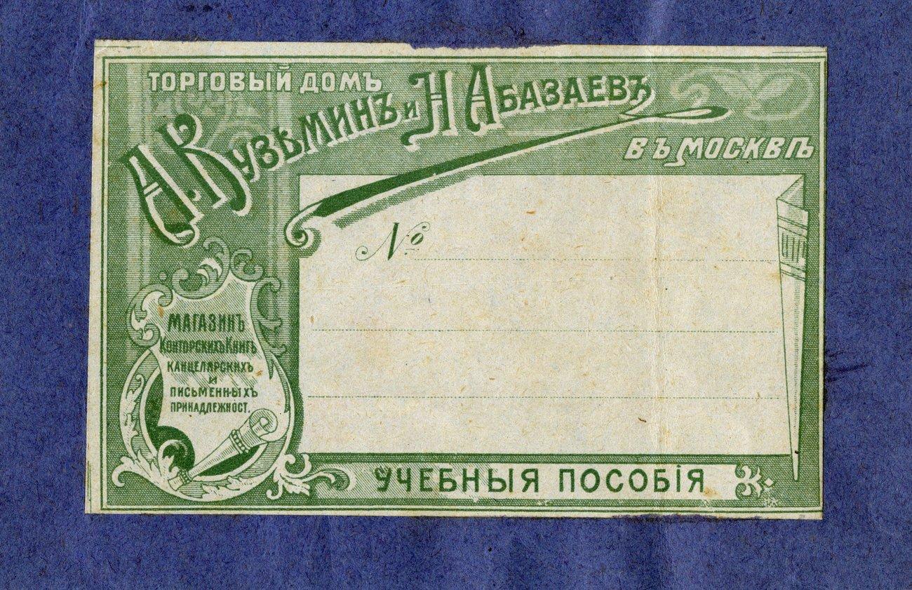 Этикетка тетради Кузьмин Абазаев, Москва, 110х72