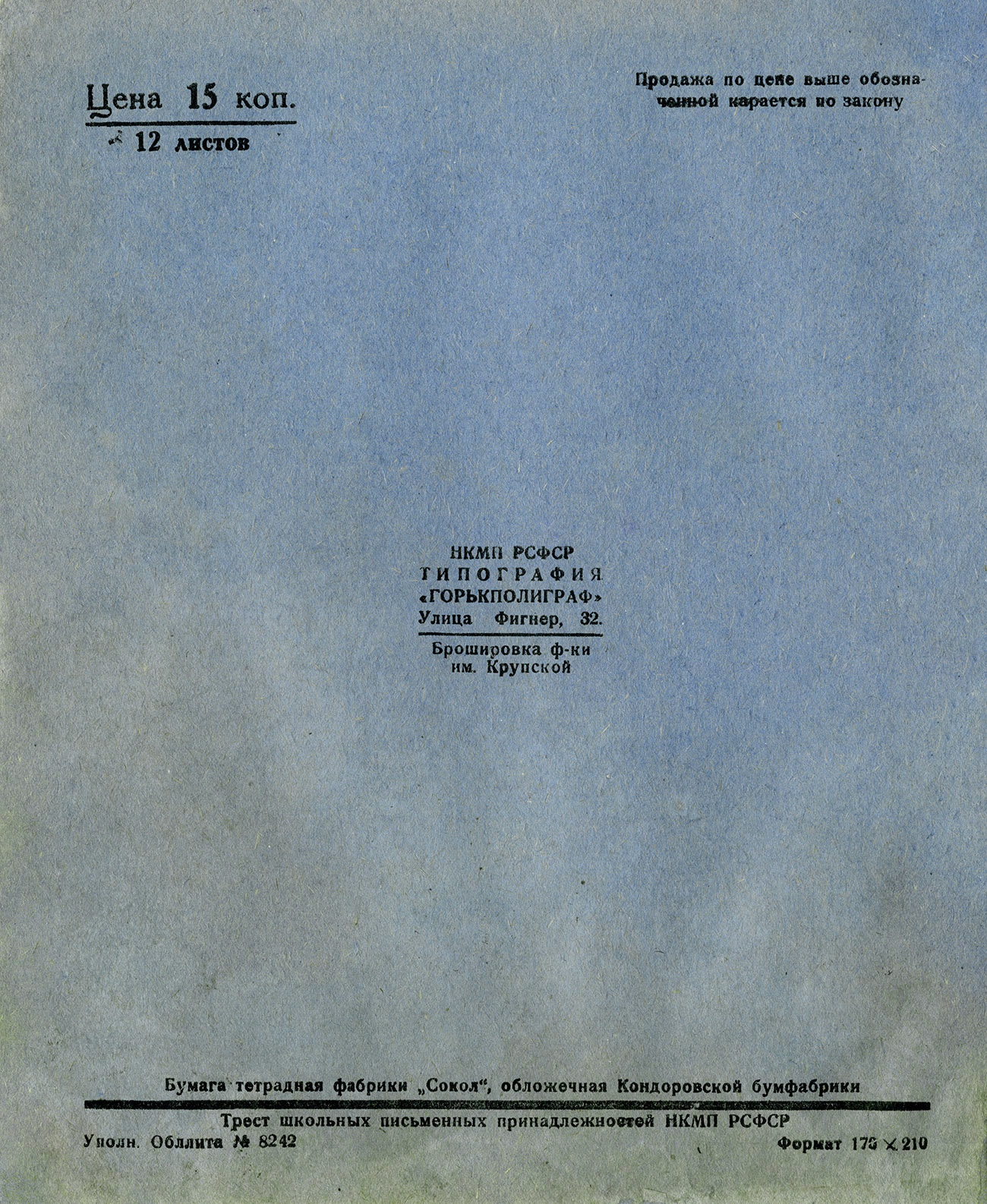 Тетрадь Сталин Ленин, оборот