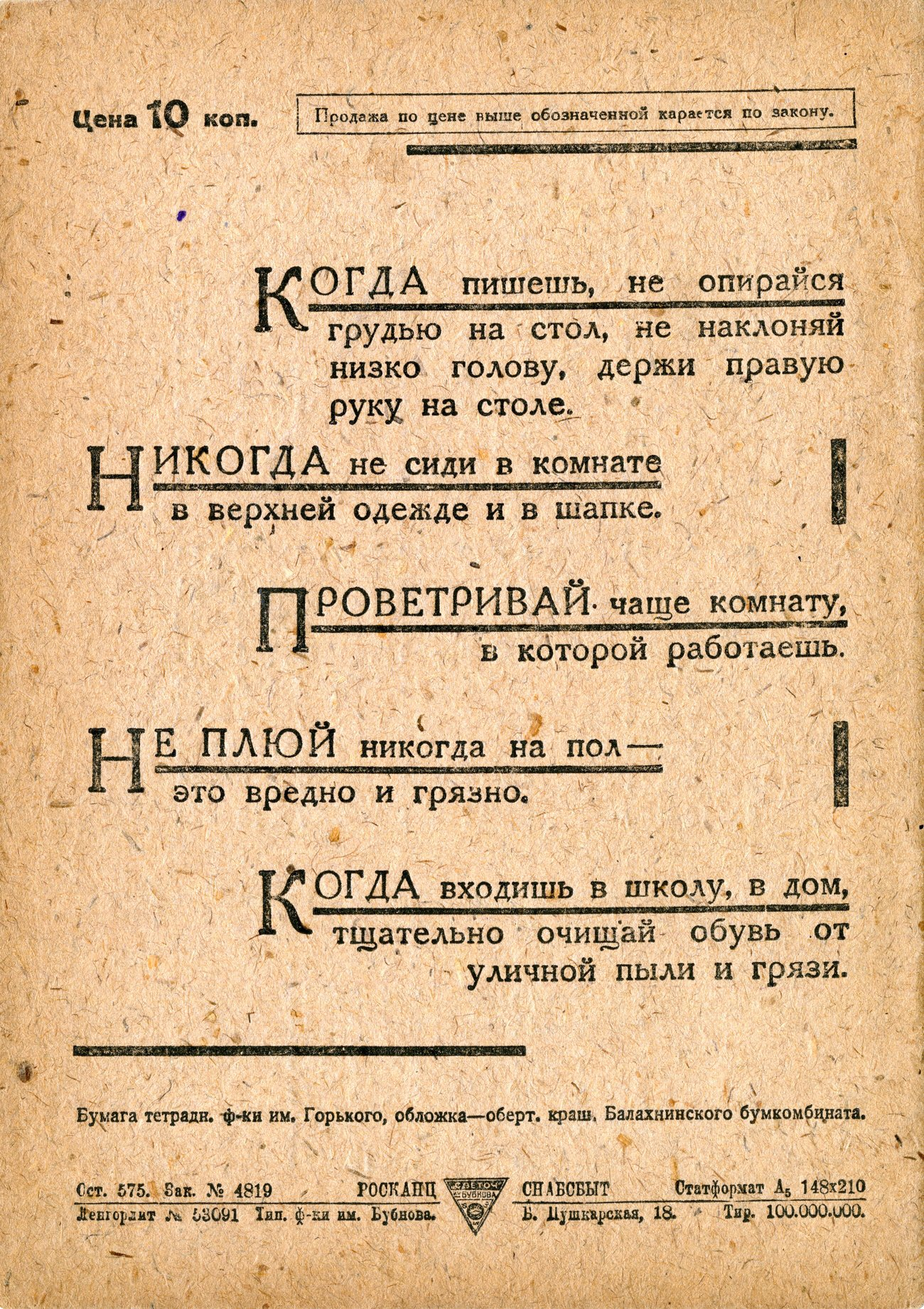 Тетрадь РОСКАНЦСНАБСБЫТ, оборот