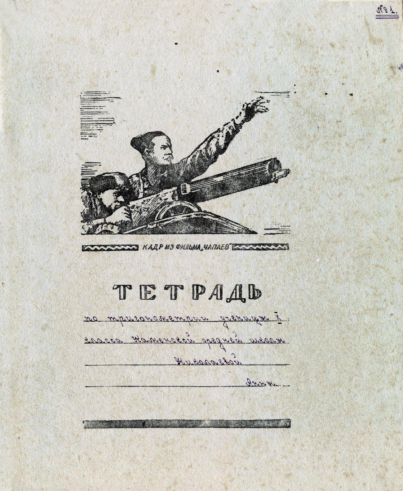 Тетрадь СССР, Чапаев, 170х205