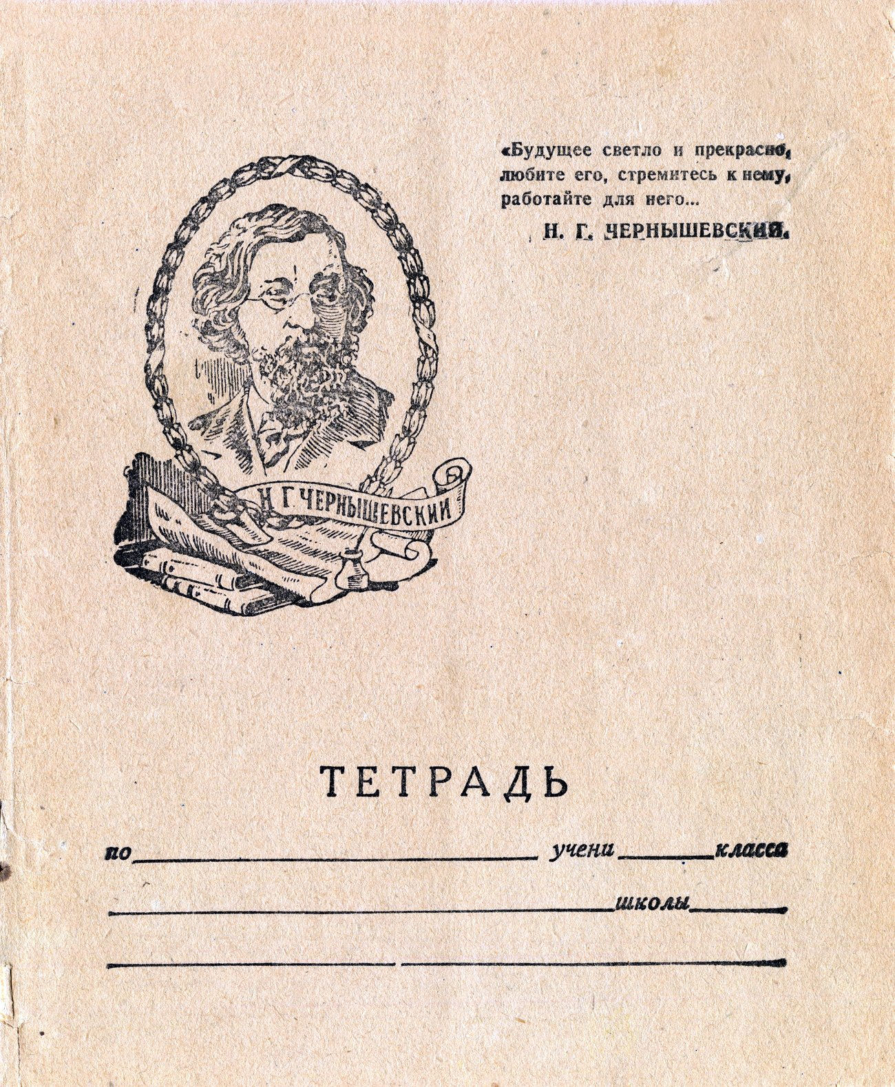 Тетрадь СССР, Чернышевский, 170х205
