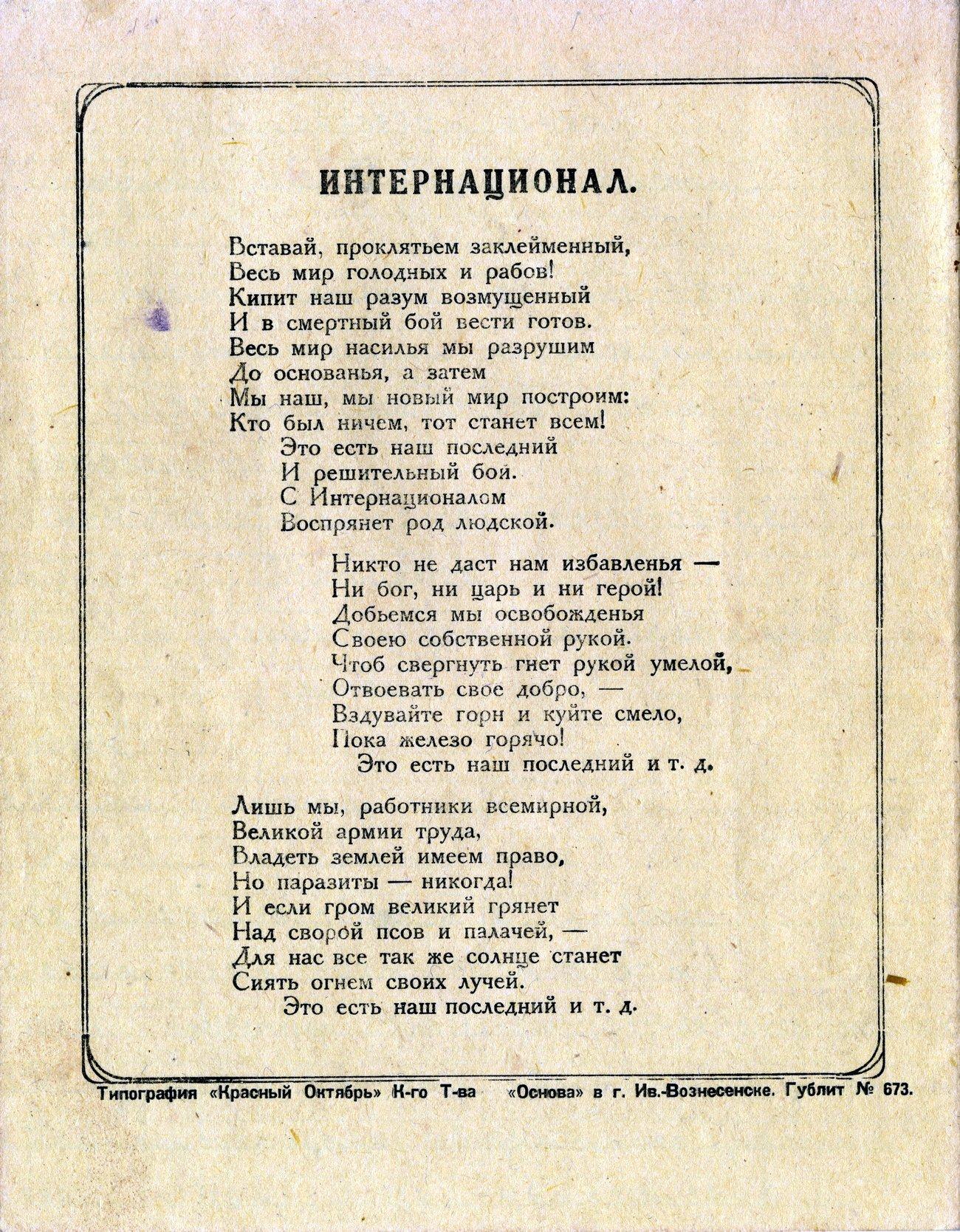 Товарищество Основа, СССР, оборот