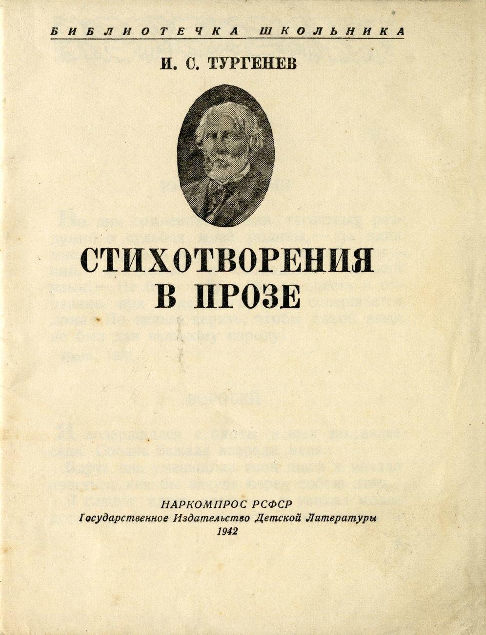 И. С. Тургенев. Стихотворения в прозе. титул