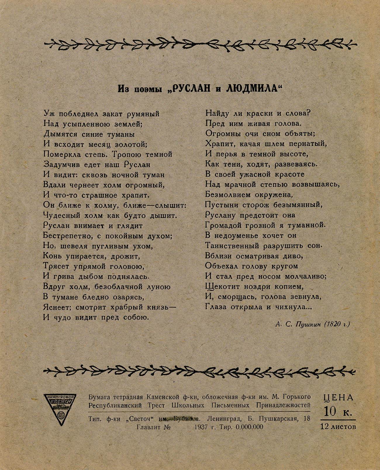 Пушкин. Руслан и Людмила. 1937. оборот