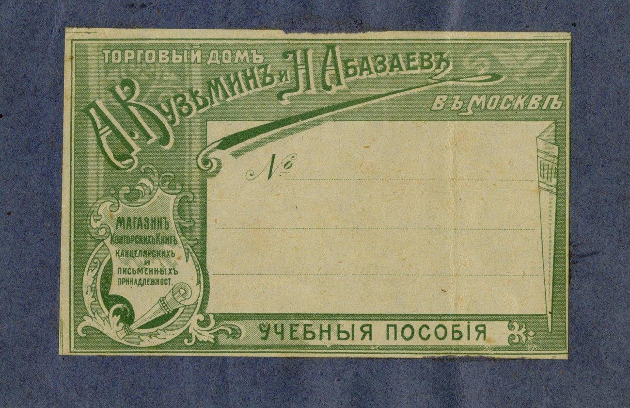 Тетрадь Кузьмин Абазаев Москва