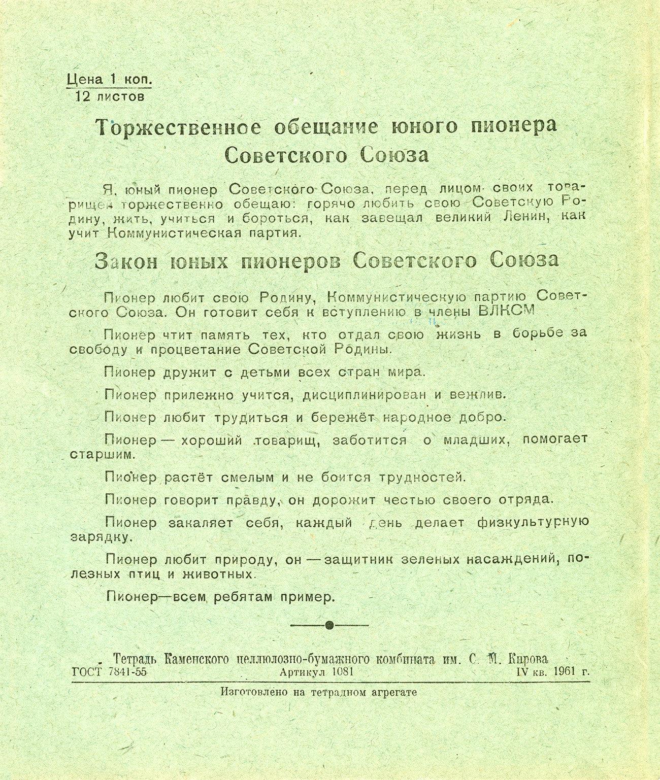 Тетрадь Олег Кошевой, 1961, оборот