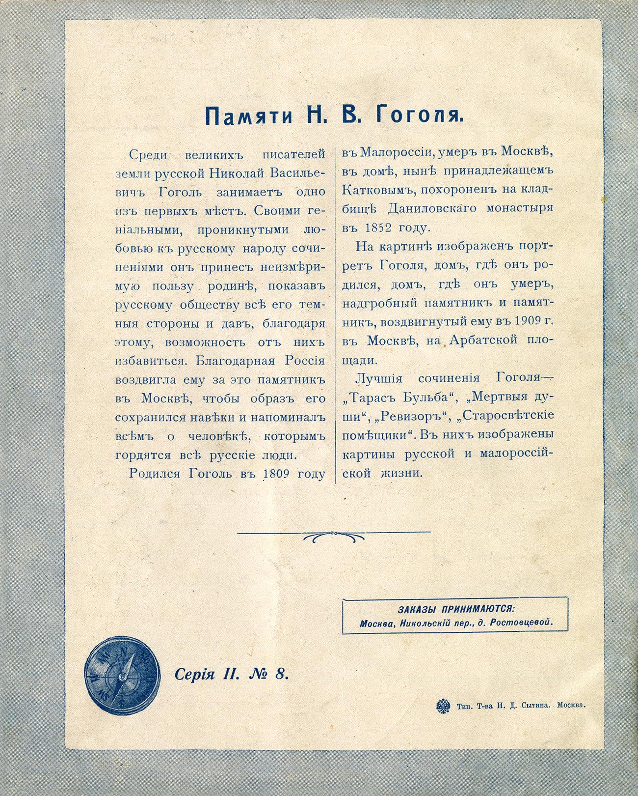 Тетрадь памяти Гоголя тип Сытина, оборот