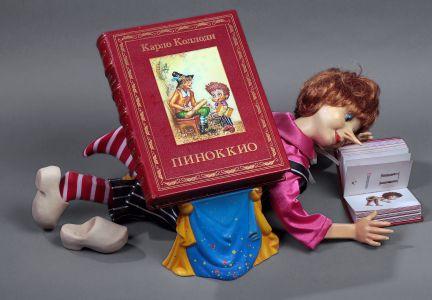 Карло Коллоди «Пиноккио»