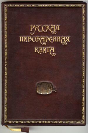 Ханна Шаркань «Русская пивоваренная книга»