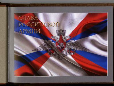 Альбом планшет Слава Российской Армии