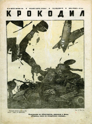 Крокодил 1941 август № 18