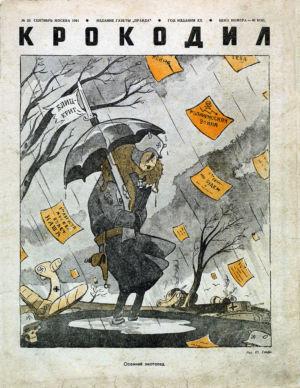 Крокодил 1941 сентябрь № 23