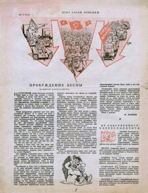 Крокодил 1945 май № 15 2