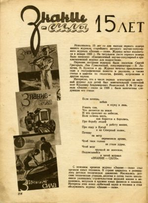 Знание Сила № 1 1941 2