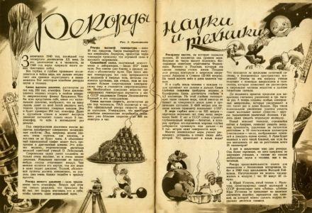 Знание Сила № 1 1941 3