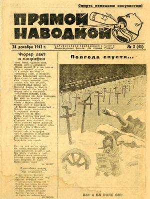 Прямой наводкой 24 декабря 1941