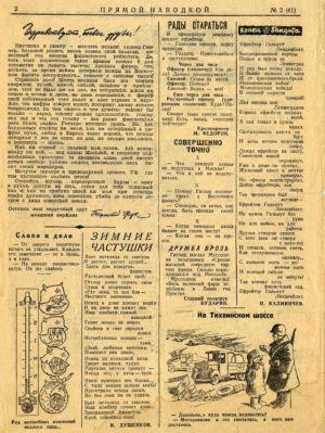 Прямой наводкой 24 декабря 1941 2