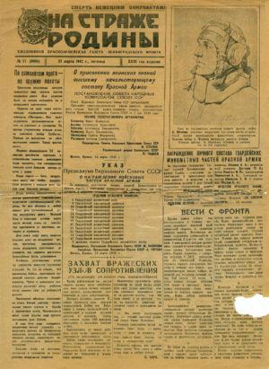 На страже Родины 27 марта 1941