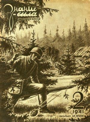 Знание Сила № 2 1941 1