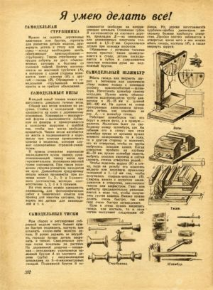 Знание Сила № 2 1941 3