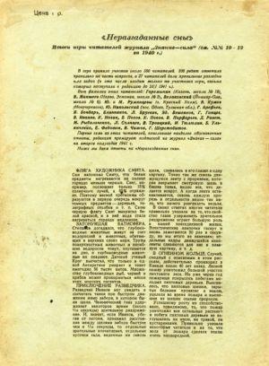 Знание Сила № 2 1941 4