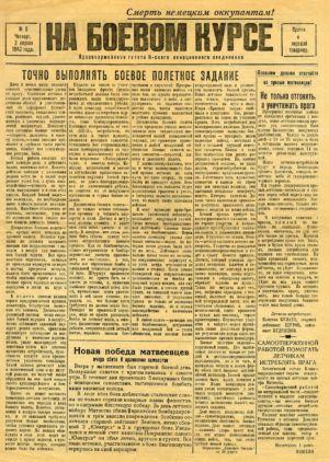 На боевом курсе 2 апреля 1942