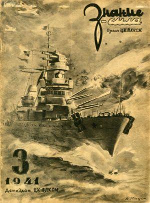 Знание Сила № 3 1941 1