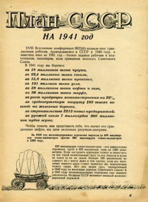 Знание Сила № 3 1941 2
