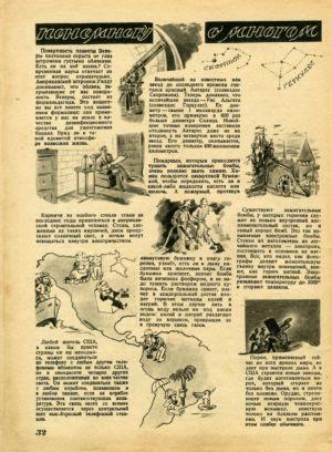 Знание Сила № 3 1941 3