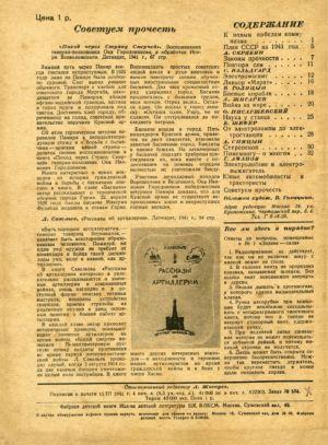 Знание Сила № 3 1941 4