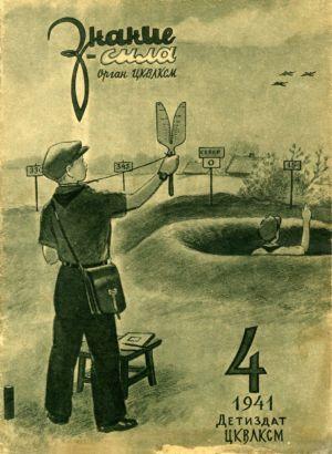 Знание Сила № 4 1941 1