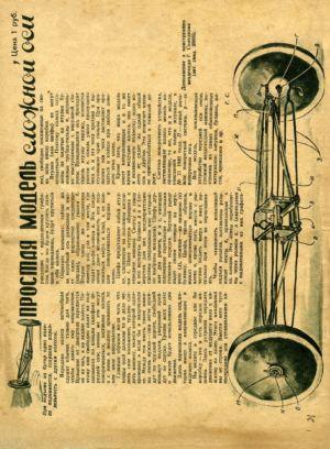 Знание Сила № 4 1941 3