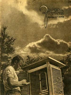 Знание Сила № 5 1941 1