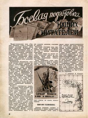 Знание Сила № 5 1941 3