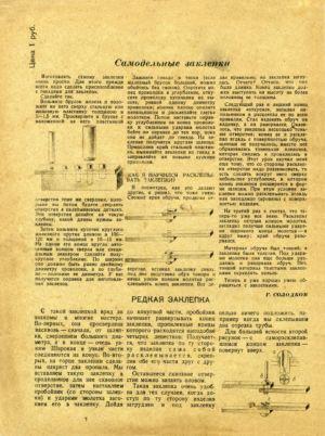 Знание Сила № 5 1941 4