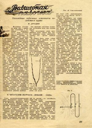 Знание Сила № 6 1941 3