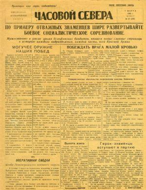 Часовые севера 7 марта 1940
