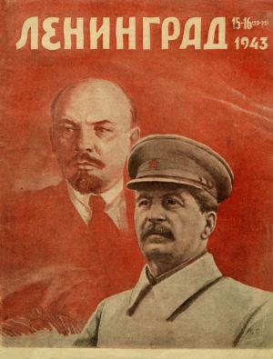 Ленинград обложка
