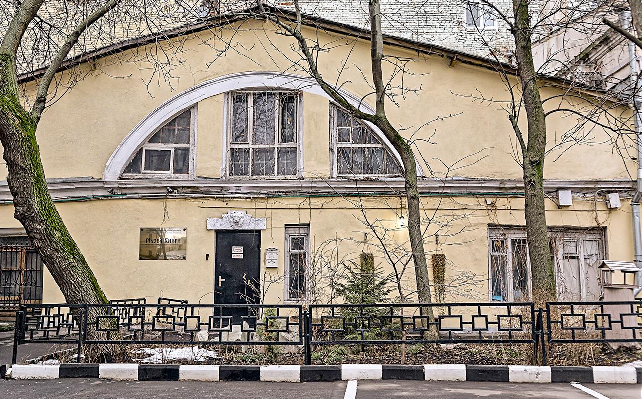 Музей Книги фасад