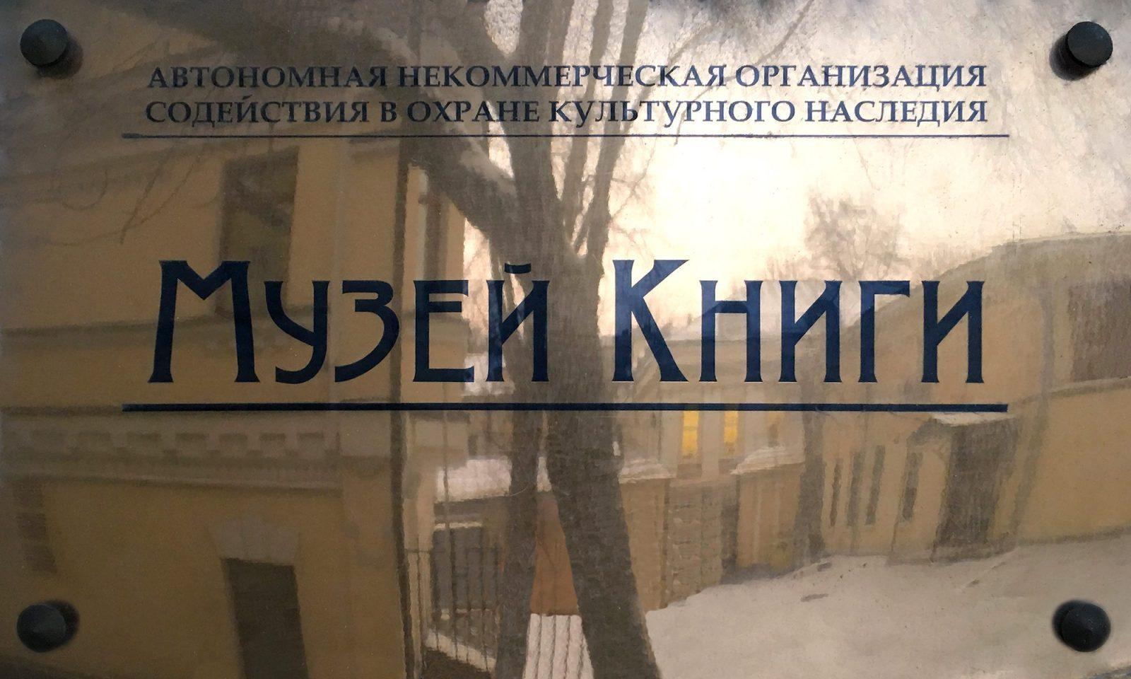 muzeiknigi.ru