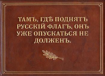 """Альбом """"Слава Российской Армии"""""""